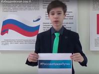 В Тамбовской области школьников привлекли к агитации за Путина (ВИДЕО)