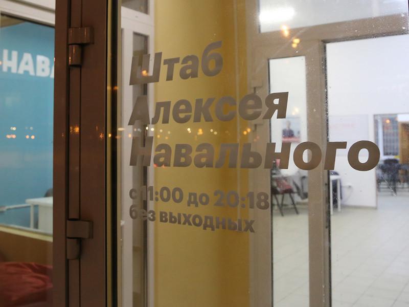 В штабе Навального подчеркнули, что у них есть 30 дней на обжалование, а до тех пор планировали продолжать работу