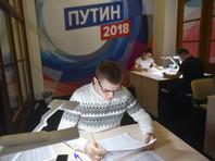 Штаб Путина похвастался: у него более 400 доверенных лиц и в 5 раз больше подписей, чем нужно для выдвижения