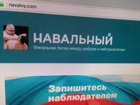 На минувшей неделе Навальный, комментируя блокировку своего сайта, заявил, что рассматривает несколько выходов из сложившейся ситуации