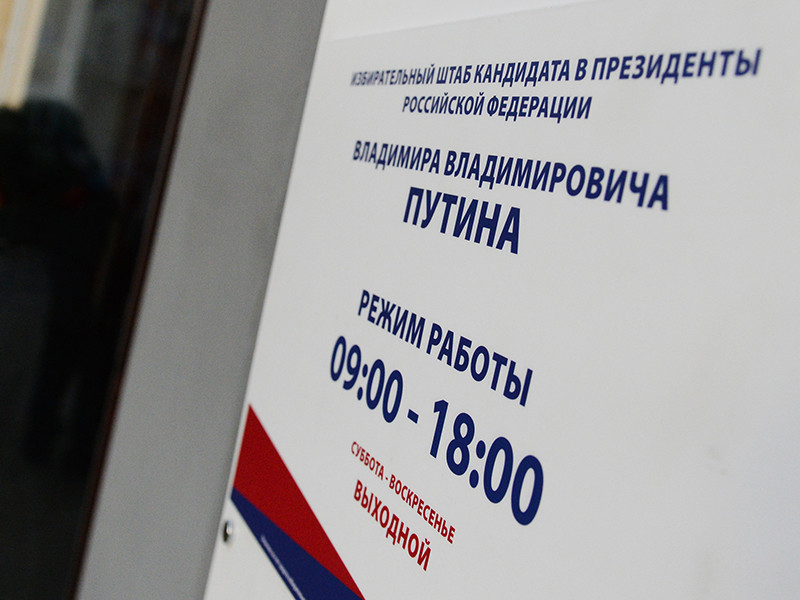 В избирательном штабе Путина назвали дату послания президента к Федеральному собранию
