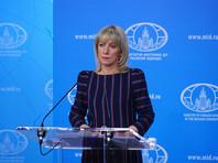"""Захарова сочла """"абсурдом"""" обвинение Минюста США о вмешательстве в выборы в адрес 13 россиян"""