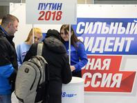 """""""Голос"""" сообщил о нарушениях при сборе подписей в поддержку участия Путина в выборах"""