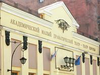 Ранее в среду Федеральная служба безопасности (ФСБ) России объявила о раскрытии крупного хищения государственных средств в Академическом Малом драматическом театре - Театре Европы (МДТ) в Санкт-Петербурге