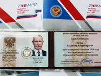 Верховный суд отклонил иск Собчак, потребовавшей отменить регистрацию Путина кандидатом в президенты