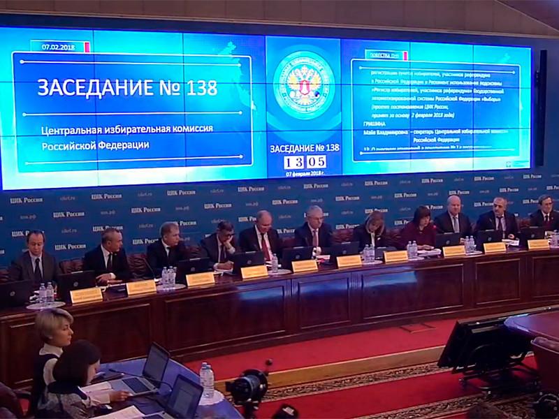 ЦИК зарегистрировал Бабурина, Титова и Явлинского кандидатами на выборах президента