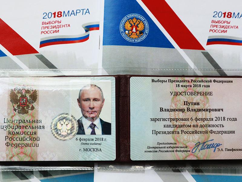 Верховный суд РФ отклонил 16 февраля иск кандидата в президенты Ксении Собчак об отмене регистрации Владимира Путина кандидатом в президенты