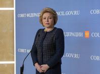 Матвиенко пообещала поднять на международном уровне вопрос о реформе  МОК и  WADA