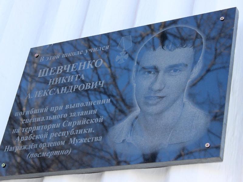 В Биробиджане открыли мемориальную доску рядовому Никите Шевченко, погибшему в 2016 году в Сирии