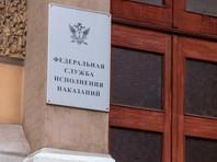 """РБК узнал о """"неофициальных"""" отставках трех генералов ФСИН на фоне коррупционного скандала"""