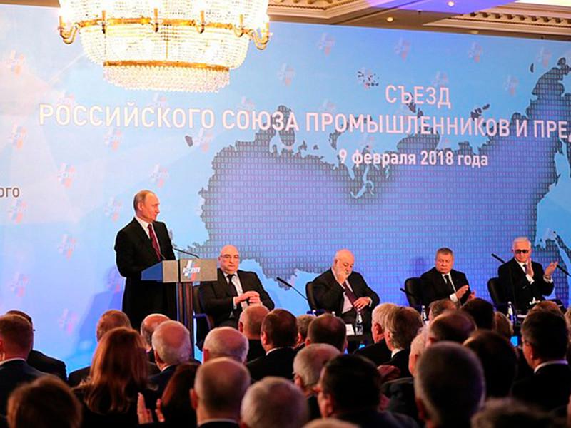 Президент России Владимир Путин на съезде Российского союза промышленников и предпринимателей