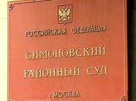 """Суд в Москве признал виновными еще четырех фигурантов дела о хищениях на """"Восточном"""""""