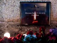 Семьям, потерявшим родных в авиакатастрофе Ан-148, которая унесла жизни 71 человека, в Орске начали выплачивать денежные компенсации. Сейчас идет процесс опознания жертв крушения, но опознанных пока нет. МЧС расширила зону поисковой операции
