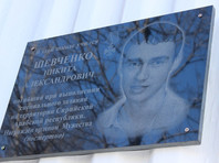 В Биробиджане установили памятную доску погибшему в Сирии рядовому Шевченко