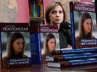 Поклонскую, издавшую книгу со своими интервью, обвинили в нарушении авторских прав