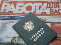 Суд обязал петербуржца встать на биржу труда из-за картинки в соцсетях