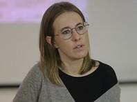 Собчак назвала имена семи спонсоров своей избирательной кампании