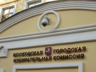 Мосгоризбирком признал незаконной предвыборной агитацией материалы с призывом бойкотировать предстоящие выборы президента России, распространяемые сторонниками оппозиционера Алексея Навального
