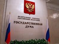"""В Госдуме хотят лишить аккредитации журналистов """"Дождя"""" из-за вопроса о домогательствах Слуцкого"""