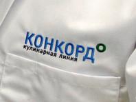 """Его компания """"Конкорд"""" поставляет питание для кремлевских приемов по заказу управделами президента. Так, в 2017 году сумма контрактов превысила 37 млн рублей, отмечает издание"""