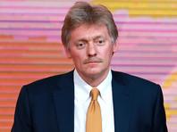 Пресс-секретарь президента РФ Дмитрий Песков заверил, что окончательное решение об ответных действиях примет Владимир Путин