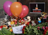Накануне в регионе был объявлен трехдневный траур. Так как Кремль медлил с объявлением общенационального траура - ряд регионов самостоятельно объявили траур в знак солидарности с Кемеровской областью