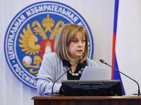 """Памфилова рассказала о почти 6 млн """"открепившихся"""" россиянах"""