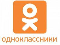 """Социальная сеть """"Одноклассники"""" выразила свою солидарность с российскими СМИ, объявившими бойкот депутату от ЛДПР Леониду Слуцкому"""