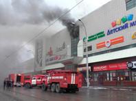"""По последним данным, при пожаре в ТРЦ """"Зимняя вишня"""" погибли 64 человека, в том числе около 40 детей. Всего поступило обращений о розыске 62 человек"""