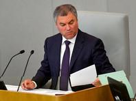Володин возложил ответственность за отравление Скрипаля на Британию