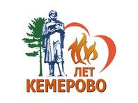 С логотипа к 100-летию Кемерово уберут языки пламени