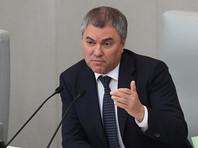 Володин прокомментировал скандал вокруг Слуцкого, предложив журналисткам сменить работу в Госдуме
