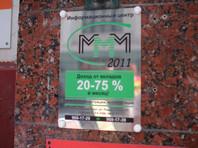 Мавроди был известен как создатель финансовой пирамиды под названием МММ. Проект был запущен в первой половине 1990-х и развалился за год до дефолта 1998 года. От действий Мавроди пострадали миллионы вкладчиков, по разным оценкам - от 10 до 15 миллионов участников МММ