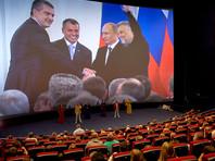 """Зрители во время предпремьерного показа фильма продюсера, режиссера и телеведущего Алексея Пиманова """"Крым"""" в кинотеатре """"Муссон"""" в Севастополе."""
