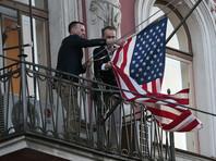 Со здания генконсульства США в Петербурге сняли американский флаг