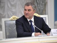 Володин призвал не травить депутатов комиссии по этике, не осудивших обвиняемого в домогательствах Слуцкого