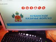 Сайт Кубанского казачьего войска взломали и выложили сообщения с критикой Путина и призывом не голосовать
