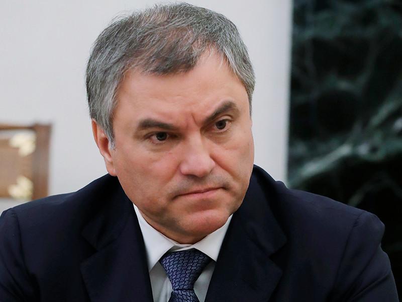 Володин заявил о лишении аккредитации СМИ, отозвавших журналистов из Думы из-за скандала со Слуцким