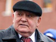 Горбачев призвал ООН к экстренным шагам из-за действий России и США, похожих на подготовку к реальной ядерной войне