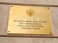 В Росимуществе опровергли информацию о продаже элитных часов экс-губернатора Сахалина Хорошавина
