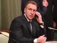 Шувалов поддержал блокировку фильма-расследования Навального о Дерипаске и Рыбке