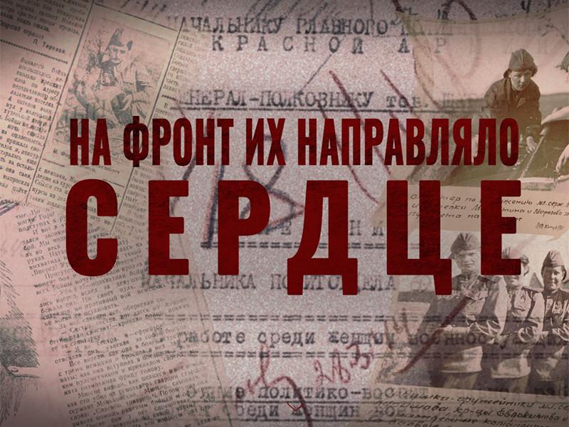 Минобороны накануне 8 марта опубликовало подборку рассекреченных архивных документов о подвигах женщин в Великой Отечественной войне