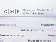Минюст внес Германский фонд Маршалла в список нежелательных организаций
