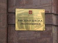 Преподаватели ВШЭ извинились перед студентами за удаление записи встречи с Песковым, похвалив их  за защиту профессии