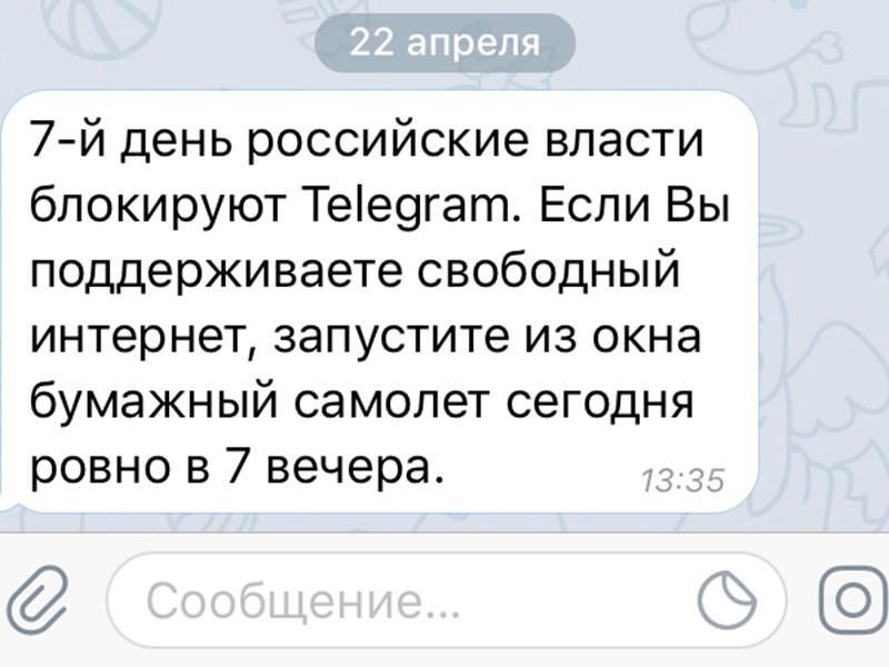 """Скриншот уведомления публикует TJ. В нем сказано: """"7-й день российские власти блокирует Telegram. Если Вы поддерживаете свободный интернет, запустите из окна бумажный самолет сегодня ровно в 7 вечера"""""""