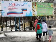 Совфед назвал 10 способов иностранного вмешательства с целью повлиять на выборы президента России