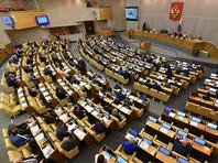 В Госдуму внесли законопроект о приравнивании зарплаты депутата к средней по стране, но его уже забраковали