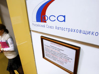 Силовики провели обыски и выемку документов в офисе Российского союза автостраховщиков