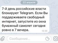 """Telegram организует запуск бумажных самолетиков в поддержку """"цифрового сопротивления"""""""