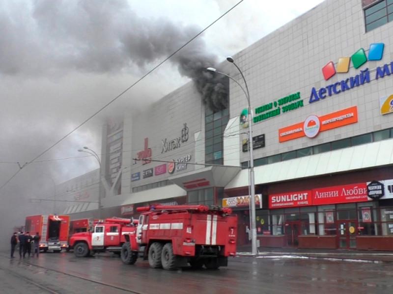 """Пожар в ТЦ """"Зимняя вишня"""" произошел 25 марта"""